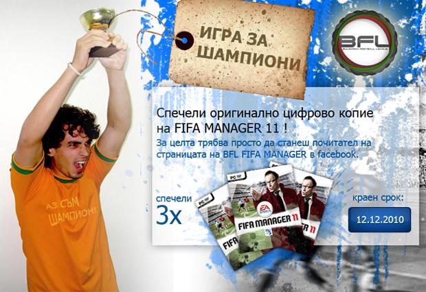 Спечели FIFA Manager 11